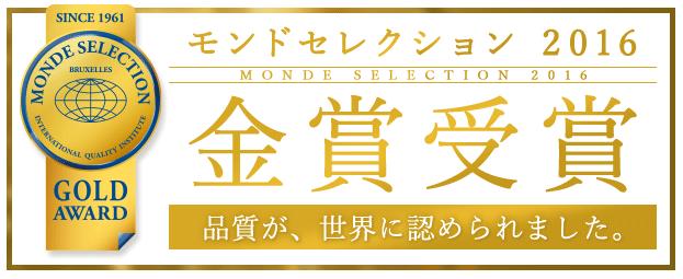 LUNAモンドセレクション2016金賞受賞