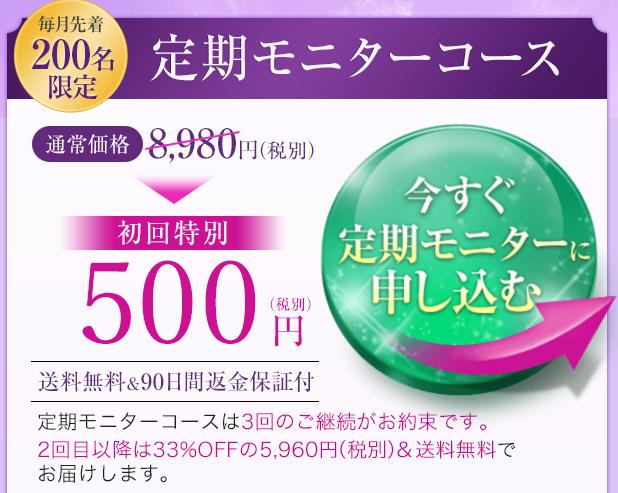 LUNA初回500円キャペーン