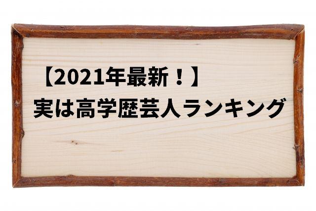 【2021年最新!】実は高学歴芸人ランキング
