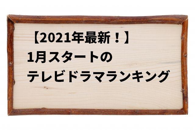 【2021年最新】1月スタートのテレビドラマ人気ランキング