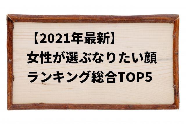 【2021年最新】女性が選ぶなりたい顔ランキング総合TOP5