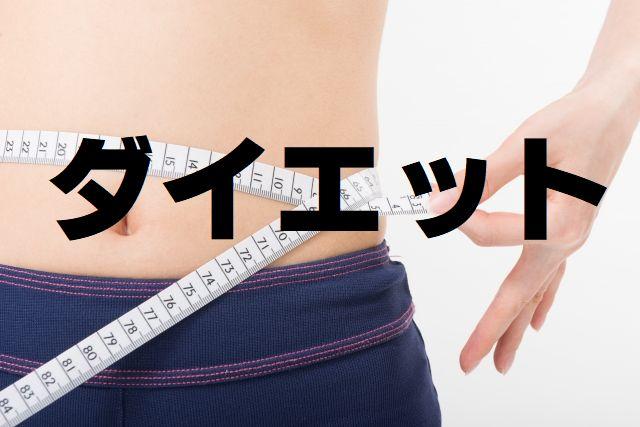 産後の下半身ダイエットの方法について