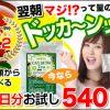 8種類のお茶から選べる便秘解消デトックスティー【キャンデト茶】